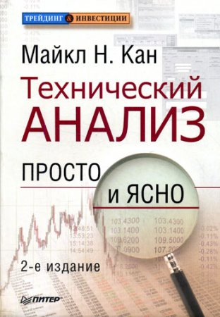 Технический анализ и его особенности