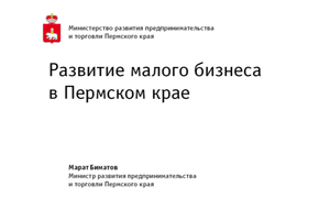Сокращение малого бизнеса в Прикамье